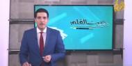 حديث القلم | أهم المستجدات على الساحة الفلسطينية وكتاب الرأي