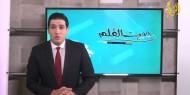 أهم المستجدات على الساحة الفلسطينية وكتاب الرأي ..