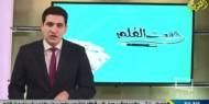 تقليصات الأنروا في غزة حرب تشنها الادارة الأمريكية برنامج حديث القلم