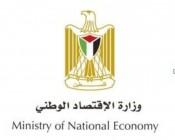 الاقتصاد بغزة: تحرير 60 محضر ضبط وإتلاف لبضائع منتهية الصلاحية