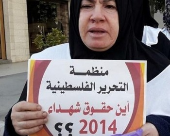 ذوو شهداء عدوان 2014 يعتصمون للمطالبة بصرف رواتب أبنائهم