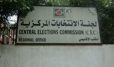 وفد لجنة الانتخابات المركزية يصل غزة الأسبوع المقبل