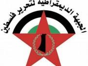 الديمقراطية تحذر من مجزرة استيطانية في سلوان لطرد الفلسطينيين من منازلهم