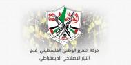 """""""تيار الإصلاح"""" يدعو للمشاركة بسلسلة فعاليات في المخيمات الفلسطينية بـ""""لبنان"""""""