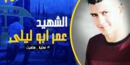 الشهيد عمر أبو ليلى