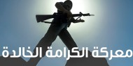 الذكرى 51 لمعركة الكرامة.. اللحمة الأردنية الفلسطينية