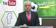 صدارة دوري المحترفين تتأرجح تحت أقدام بلاطة والنجمة اللبناني يرفض التطبيع