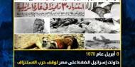 الذكرى الـ49 لمذبحة بحر البقر
