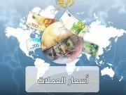 أسعار صرف العملات والمعادن مقابل الشيقل