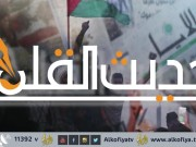 أبرز ما خطته الأقلام والصحف عن فلسطين وحالها 26-06-2019