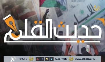 أبرز ما خطته الأقلام والصحف عن فلسطين وحالها 12-06-2019