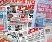 أبرز عناوين الصحف العبرية الصادرة اليوم