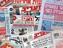 أبرز ما تناولته الصحافة الإسرائيلة الصادرة الأحد
