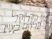 """مستوطنون يعتدون على مركبات الفلسطينيين بـ""""قرية دير استيا"""""""