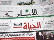 أبرز عناوين الصحف المحلية
