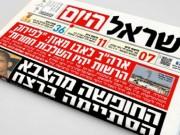 أبرز عناوين الصحف العبرية الصادرة اليوم الإثنين