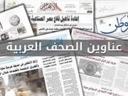 اجتماع وزراء المالية العرب لدعم فلسطين ماليًا يتصدر عناوين الصحف العربية