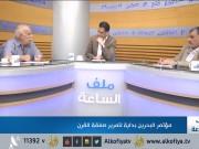 مؤتمر البحرين بداية لتمرير صفقة القرن