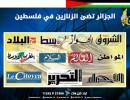 بالصور|| أبرز عناوين الصحف الجزائرية فيما يخص الأسرى الفلسطينيين