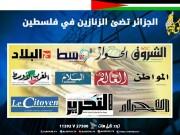 بالصور|| إضراب أسرى عسقلان يتصدر عناوين الصحف الجزائرية