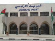 """البريد الأردني يصدر طابعًا تذكريًا يحمل شعار """"القدس عاصمة فلسطين"""""""