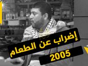 """أمن غزة يستدعي الناطق باسم تفريغات """"2005"""" رامي أبو بكرش"""