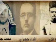 """في ذكرى استشهادهم.. رسالة """"جمجوم والزير وحجازي"""" إلى الأمة العربية"""