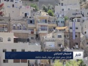 الاحتلال يسمي شوارع في سلوان بأسماء حاخامات