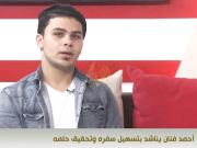 خاص بالفيديو|| أحمد المدهون صوت فلسطيني يناشد المسئولين مساعدته بالسفر