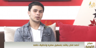 أحمد المدهون صوت فلسطيني يناشد المسئولين مساعدته بالسفر