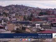 مساع إسرائيلية لإنهاء دور هيئة الشؤون المدنية الفلسطينية