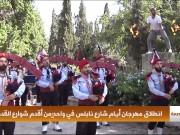 انطلاق مهرجان أيام شارع نابلس في واحد من أقدم شوارع القدس