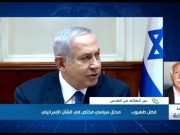 الانتخابات الإسرائيلية وأثرها على الحالة السياسية في المنطقة