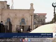 توجه إسرائيلي لمنع نشاطات الحكومة الفلسطينية في القدس