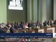 انطلاق اجتماع وزراء المالية العرب لبحث دعم السلطة الفلسطينية