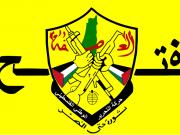 """جدول فعاليات حركة فتح رفضًا لـ""""الورشة الأمريكية في البحرين"""""""