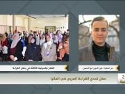 حفل تحدي القراءة العربي في ألمانيا