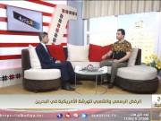 رفض رسمي وشعبي للورشة الأمريكية في البحرين