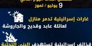 عدوان غزة 2014.. تسلسل أحداث اليوم الثاني