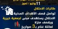 عدوان غزة 2014.. تسلسل أحداث اليوم الرابع