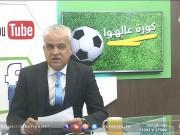 تحديد موعد جديد لنهائي كأس فلسطين وتأهل تاريخي للجزائر وتونس بكأس أفريقيا