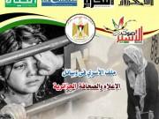 """""""حرائر فلسطين"""".. ملف خاص عن الأسيرات بصحيفة """"المواطن"""" الجزائرية"""