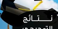نتائج الثانوية العامة: قراءة مجتمعية