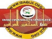 نقابة الصحفيين العراقيين تستنكر تصريحات المبعوث الأمريكي غرينبلات