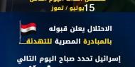 عدوان غزة 2014.. تسلسل أحداث اليوم الثامن