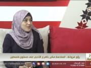 رؤى فروانة.. السادسة مكرر بالفرع الأدبي على مستوى فلسطين