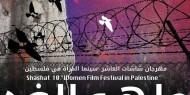 """شاشات سينما المرأة في فلسطين تطلق مهرجان """"أنا فلسطينية"""""""