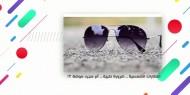 النظارات الشمسية.. ضرورة طبية أم مجرد موضة؟