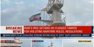 إيران ترفع علمها على ناقلة النفط البريطانية