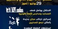 عدوان غزة 2014.. تسلسل أحداث اليوم الثاني والعشرين